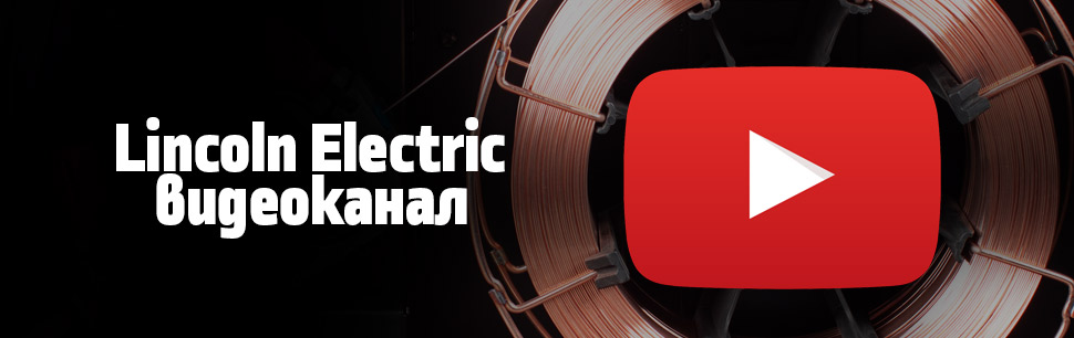Lincoln Electric - видеоканал