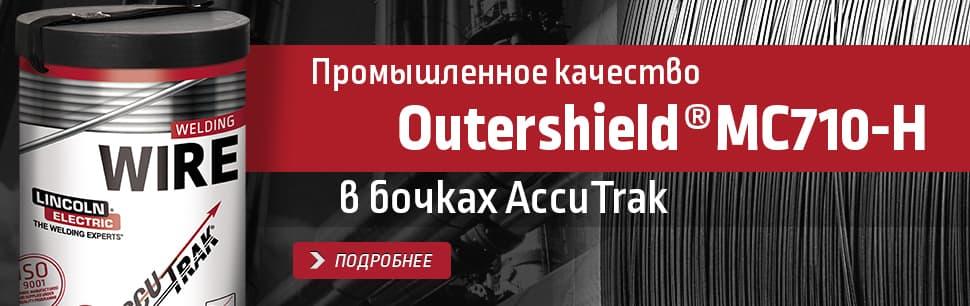 Outershield MC710-H в бочках AccuTrak