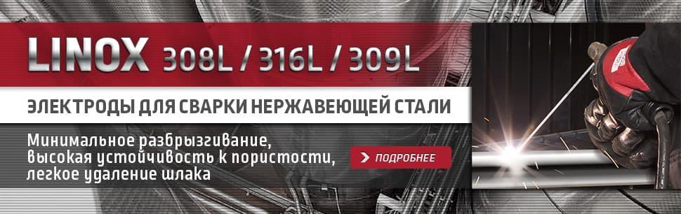 Linox Электроды для сварки нержавеющей стали