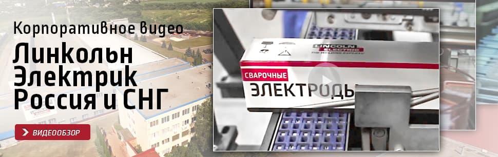 Корпоративное видео Линкольн Электрик Россия и СНГ