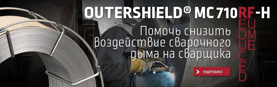 Outershield MC710RF-H: Помочь снизить воздействие сварочного дыма на сварщика