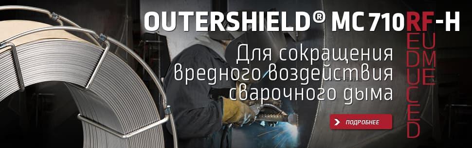 Outershield MC710RF-H снижает вредное воздействие сварочного дыма