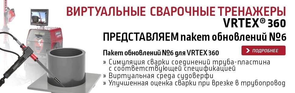 Обновление №6 для виртуальных тренажеров сварщика VRTEX 360