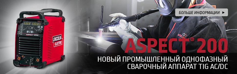 Aspect 200: Новый промышленный однофазный сварочный аппарат TIG AC/DC