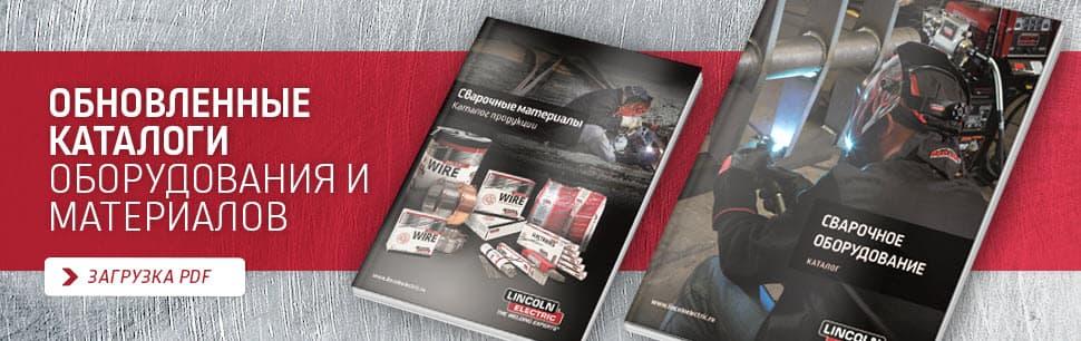 Обновленные каталоги оборудования и материалов