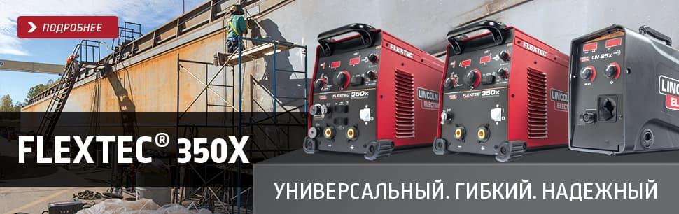 аппараты Flextec 350X и подающий механизм LN-25X с поддержкой технологии CrossLinc