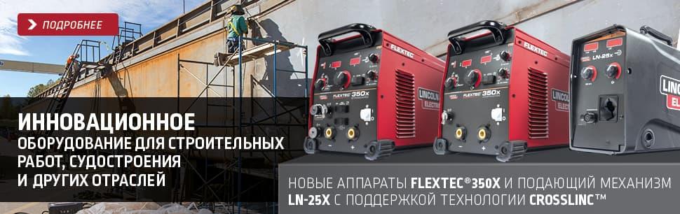Новые аппараты Flextec 350X и подающий механизм LN-25X с поддержкой технологии CrossLinc