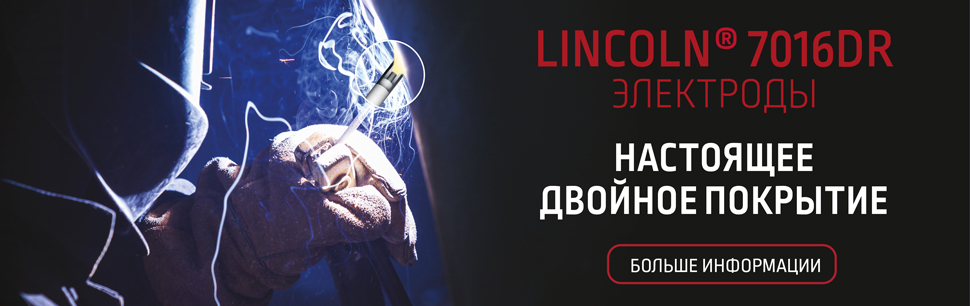 The only true double coated electrodes: Lincoln 7016DR