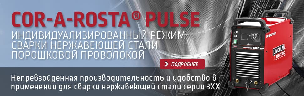 Cor-A-Rosta Pulse: Индивидуализированный режим сварки нержавеющей стали порошковой проволокой