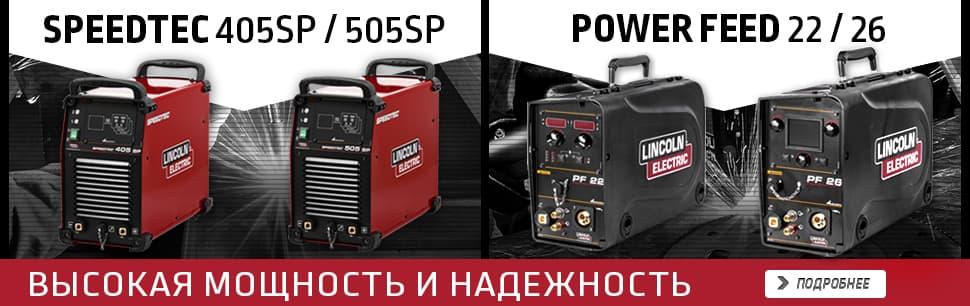 Обратите внимание: Speedtec 405SP/505SP, Power Feed 22/26
