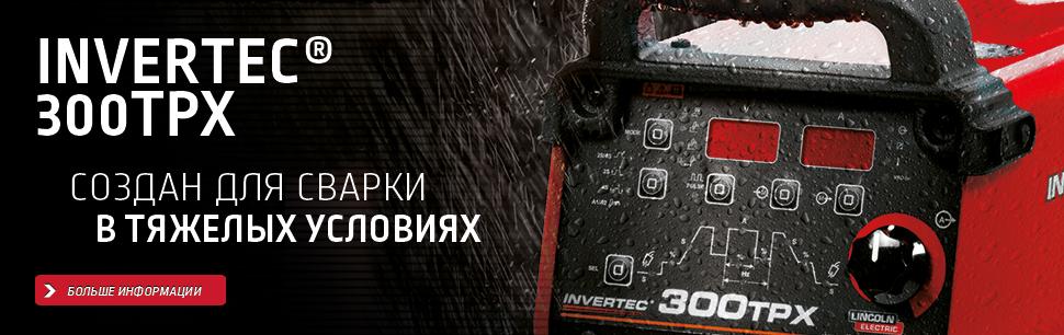 В центре внимания Invertec 300TPX