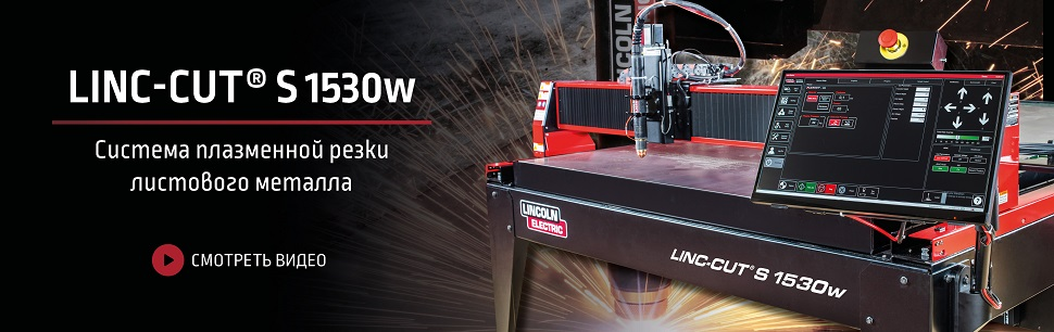 LINC-CUT S 1530w CNC PLASMA CUTTING TABLE