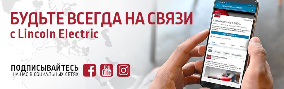 Lincoln Electric Russia в социальных сетях
