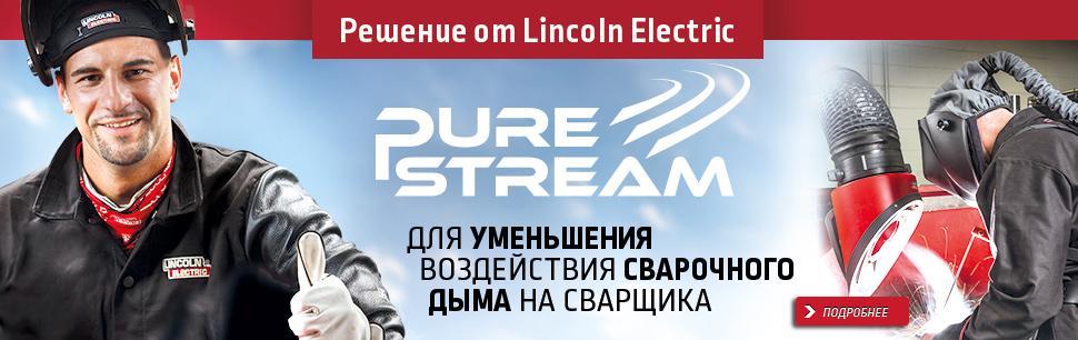 Решение от Lincoln Electric: Pure Stream Для уменьшения воздействия сварочного дыма на сварщика