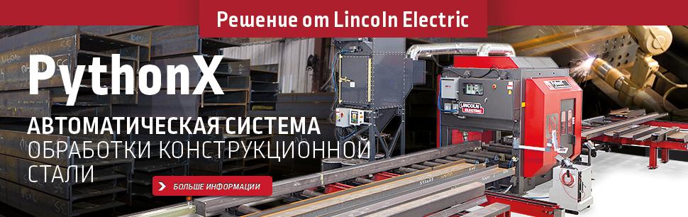 Решение от Lincoln Electric: PythonX, Автоматическая система обработки конструкционной стали