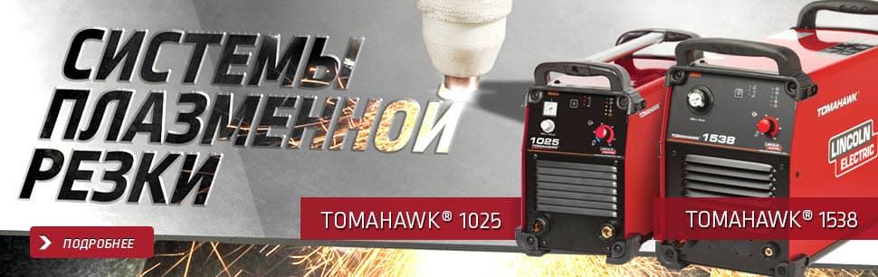 Системы плазменной резки Tomahawk 1025, Tomahawk 1538