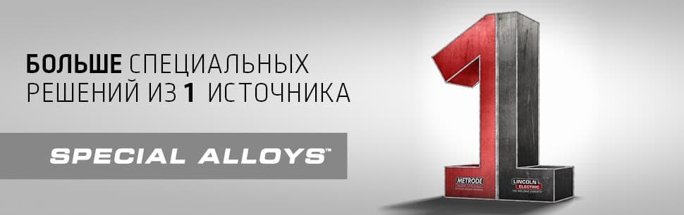 Special Alloys: Больше специальных   решений из 1 источника