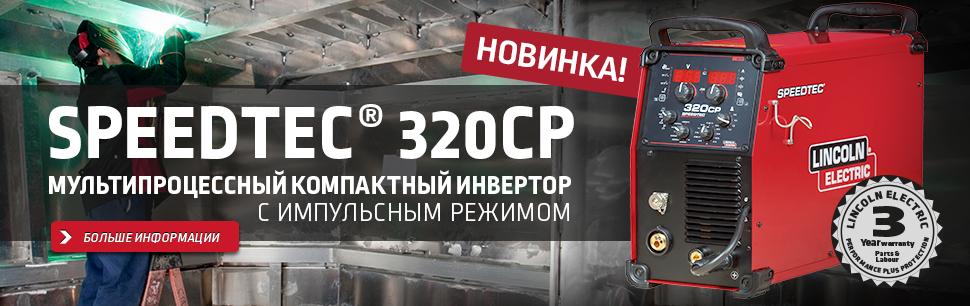 Speedtec® 320CP: Мультипроцессный компактный инвертор с импульсным режимом