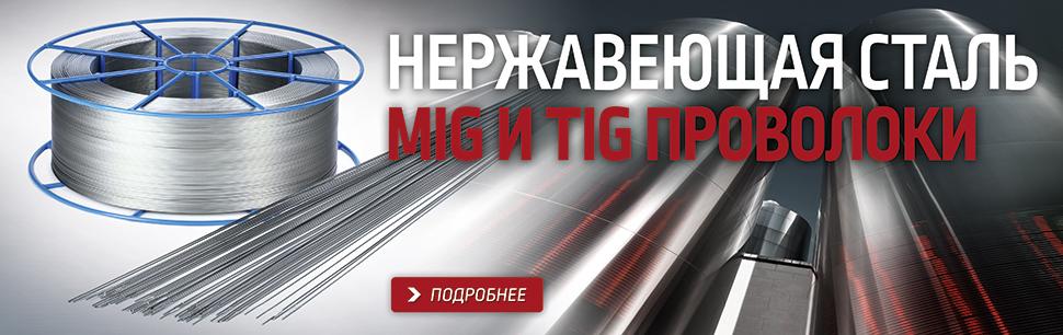 Проволоки сплошного сечения для сварки нержавеющей стали, производимые Lincoln Electric в Европе