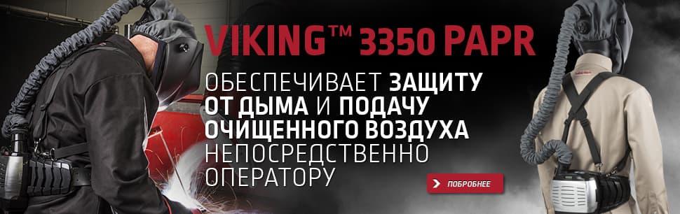 Viking 3350 PAPR: Обеспечивает защиту от дыма и подачу очищенного воздуха непосредственно оператору