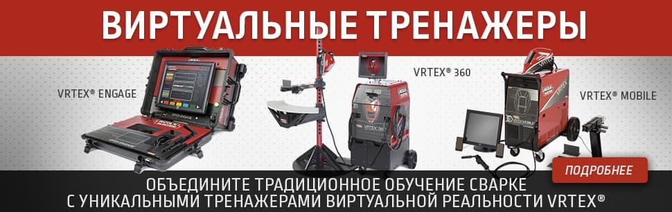 Учебное оборудование VRTEX